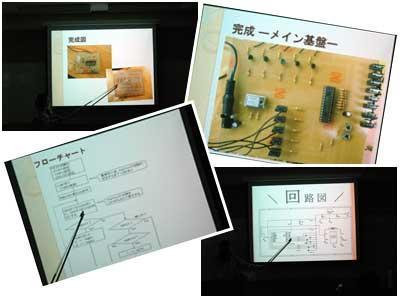 ハードウェア技術発表会