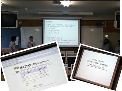 ソフトウェア技術発表会