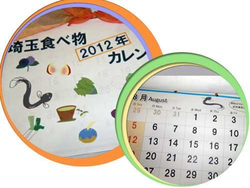 作品(カレンダー)