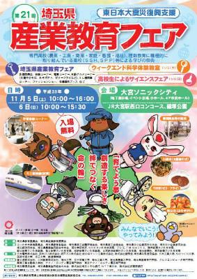 産業教育フェアのポスター